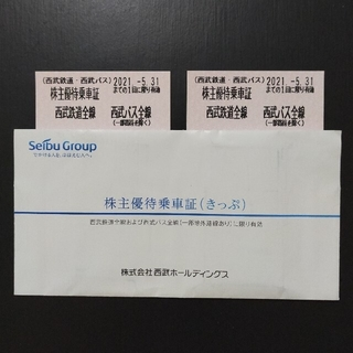 2枚 西武鉄道 株主優待乗車証(鉄道乗車券)