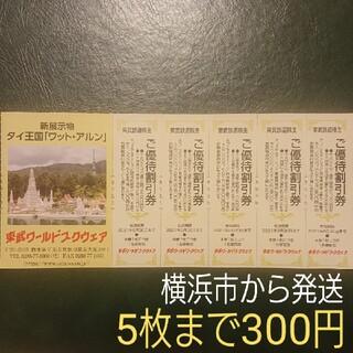 東武ワールドスクウェア 入場料優待割引券 5枚まで300円 株主優待券(遊園地/テーマパーク)