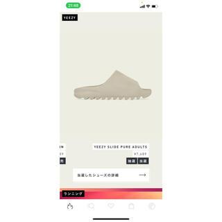 アディダス(adidas)のADIDAS YEEZY SLIDE PURE ADULTS(サンダル)