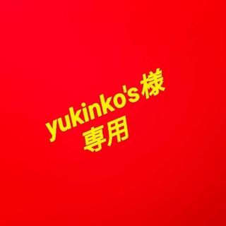 エガオ(えがお)のyukinko's様専用(その他)