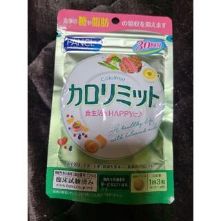 ファンケル(FANCL)のカロリミット 30日分(ダイエット食品)