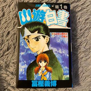 幽☆遊☆白書 第1巻(少年漫画)