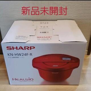 SHARP - 【新品未開封】SHARP ヘルシオ ホットクック 2.4L KN-HW24F-R
