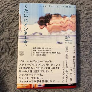 くたばれインターネット(文学/小説)