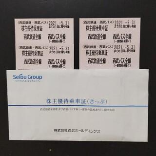 4枚 西武鉄道 株主優待券乗車証(鉄道乗車券)