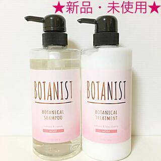 BOTANIST - ★新品・未使用★ ボタニスト スプリング  モイスト シャンプー/トリートメント