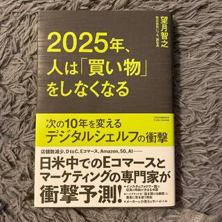 2025年、人は「買い物」をしなくなる 次の10年を変えるデジタルシェルフの衝撃(ビジネス/経済)
