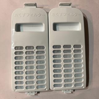 日立 - 日立 洗濯機用糸くずフィルター2個セット NET-KD9SV