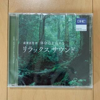 ディーエイチシー(DHC)のDHC CD リラックスサウンド(ヒーリング/ニューエイジ)