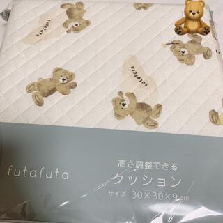 futafuta - 新品 futafuta フタくま 高さ調整できる クッション