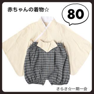 新品☆ 袴 はかま セットアップ ロンパース 着物 男の子 初節句 白 80(和服/着物)