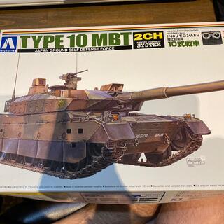 アオシマ(AOSHIMA)の1/48リモコンAFV10式戦車(ホビーラジコン)