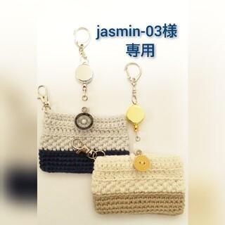 jasmin-03様 専用(キーケース/名刺入れ)
