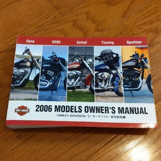 ハーレーダビッドソン(Harley Davidson)の2006MODELS OWNER'S MANUAL(カタログ/マニュアル)