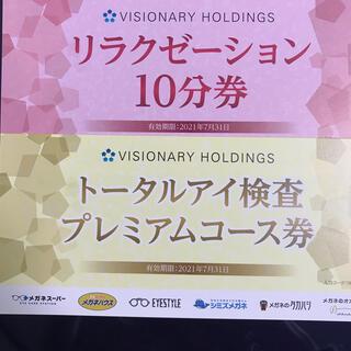ビジョナリーホールディングス 株主優待券2枚セット(ショッピング)