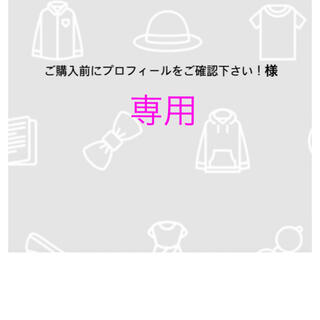 ご購入前にプロフィールをご確認下さい様 専用ページ(カーディガン/ボレロ)