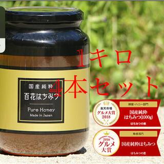 国産純粋百花はちみつ 1kg ✖️4本(その他)