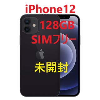 アイフォーン(iPhone)のiPhone12 128GB SIMフリー (ブラック) 【新品未開封!】(スマートフォン本体)