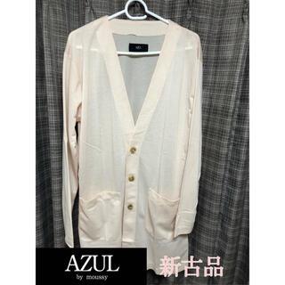アズールバイマウジー(AZUL by moussy)の【新古品】アズール カーディガン(カーディガン)