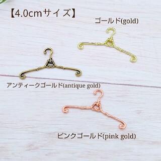 【MHS】ミニハンガー 4.0cm ドール用 アウトフィット 5本(人形)