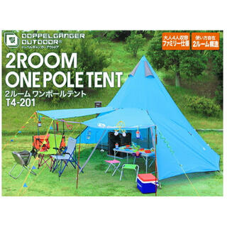 ドッペルギャンガー(DOPPELGANGER)のテント DOD 2ルームワンポールテント ターコイズブルー(テント/タープ)