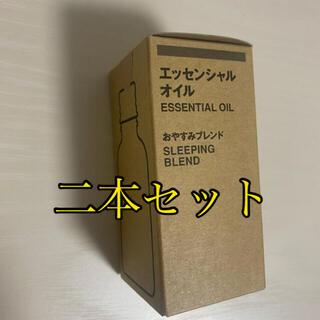 ムジルシリョウヒン(MUJI (無印良品))の無印良品 おやすみブレンド30ml 2本 (アロマオイル)