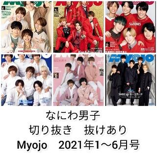なにわ男子 切り抜き Myojo 2021年1~6月号(アート/エンタメ/ホビー)