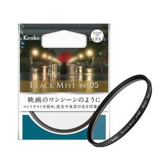 ケンコー(Kenko)の【新品】Kenko 67mmブラックミストNo.5(フィルター)