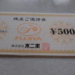 フジヤ(不二家)の不二家 株主優待 3000円(レストラン/食事券)