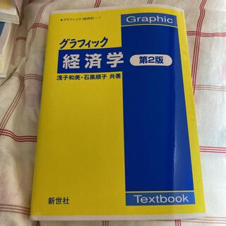 グラフィック経済学 第2版(ビジネス/経済)