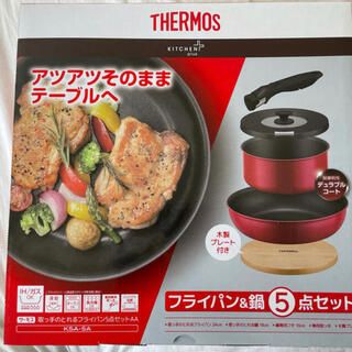 サーモス(THERMOS)のサーモス フライパン&鍋5点セット(鍋/フライパン)