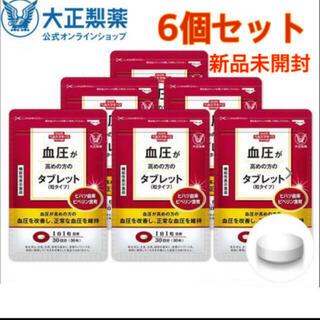 タイショウセイヤク(大正製薬)の大正製薬 血圧が高めの方のタブレット 粒タイプ 30粒 6袋セット(その他)