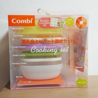 コンビ(combi)の新品・未開封 Combi 離乳食ナビゲート調理セットC(離乳食調理器具)