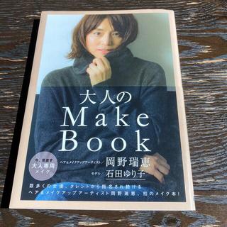 ワニブックス(ワニブックス)の大人のMake Book(ファッション/美容)
