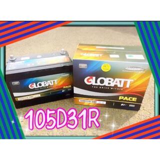 グロバット 業界最安値 カーバッテリー 105D31R(メンテナンス用品)