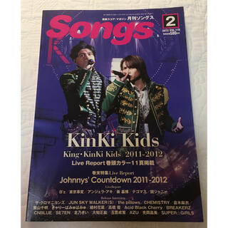 キンキキッズ(KinKi Kids)のSongs2012☆KinKiJohnny'sテゴマスクロマニオンズジュンスカ(音楽/芸能)