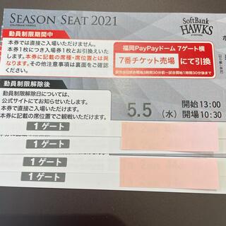 フクオカソフトバンクホークス(福岡ソフトバンクホークス)の5月5日 ソフトバンクホークス チケット4枚(野球)