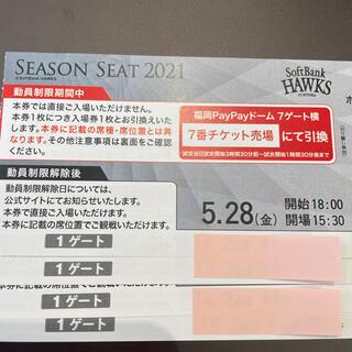 フクオカソフトバンクホークス(福岡ソフトバンクホークス)の5月28日 ソフトバンクホークス チケット4枚(野球)