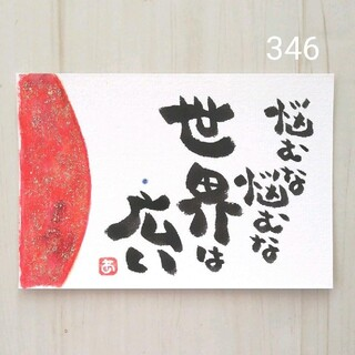 人気作品346【ポストカード】広い 詞絵 筆文字メッセージ あとりえ空(アート/写真)