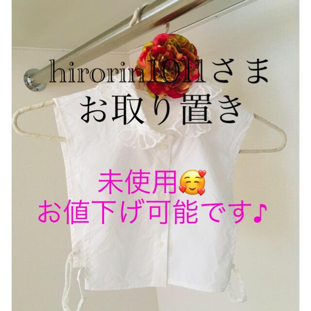 AG by aquagirl(エージーバイアクアガール)のAG by aquagirl 付け襟 レディースのトップス(シャツ/ブラウス(半袖/袖なし))の商品写真