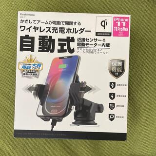 カシムラ(Kashimura)のワイヤレス充電ホルダー自動式 Kashimura(車内アクセサリ)