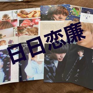 ジャニーズ(Johnny's)のMYOJO👑King&Prince 永瀬廉 日日恋廉 7日分(アイドルグッズ)
