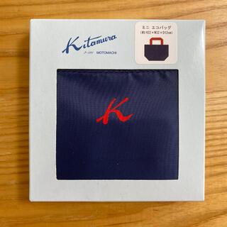 キタムラ(Kitamura)のキタムラ ミニエコバッグ(エコバッグ)