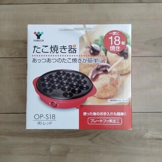 ヤマゼン(山善)の山善 たこ焼き器 OP-S18 新品未開封 (調理道具/製菓道具)