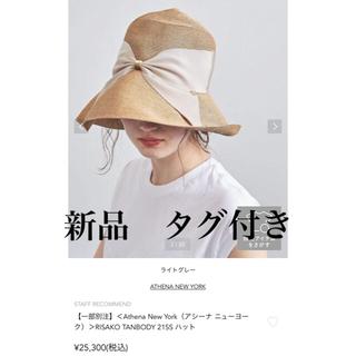 ユナイテッドアローズ(UNITED ARROWS)の新品 アシーナニューヨーク リサコRISAKO ライトグレー スカイグレー(麦わら帽子/ストローハット)