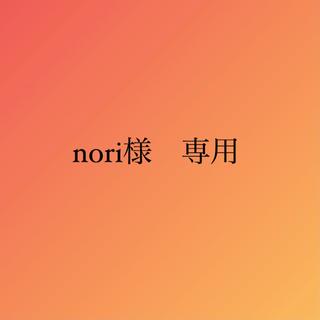 nori様 専用(掛時計/柱時計)