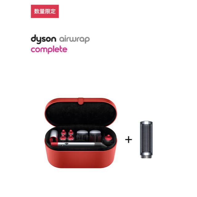 Dyson(ダイソン)の限定色 ダイソン エアラップ コンプリート ドライヤー スマホ/家電/カメラの美容/健康(ドライヤー)の商品写真