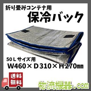 【中古品】折り畳みコンテナ用 保冷バッグ 50Lサイズ(その他)