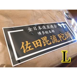佐田ビルダーズ Tシャツ ステッカー付き choptop(Tシャツ/カットソー(半袖/袖なし))