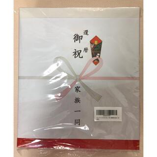 【新品】還暦祝い ちゃんちゃんこセット(衣装一式)